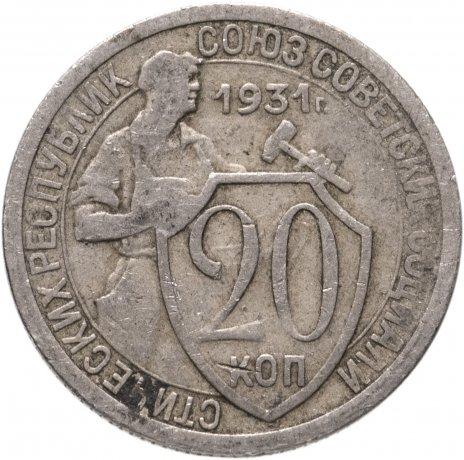 купить 20 копеек 1931 БРАК поворот 75 градусов