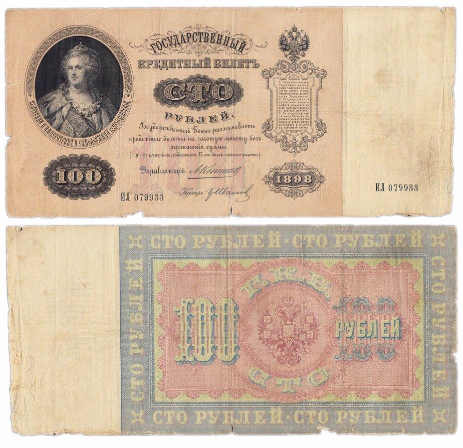 купить 100 рублей 1898 Коншин, кассир Гр. Иванов