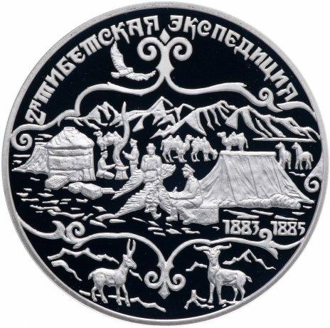 """купить 3 рубля 1999 СПМД """"Н.М. Пржевальский,  2-я Тибетская экспедиция"""""""