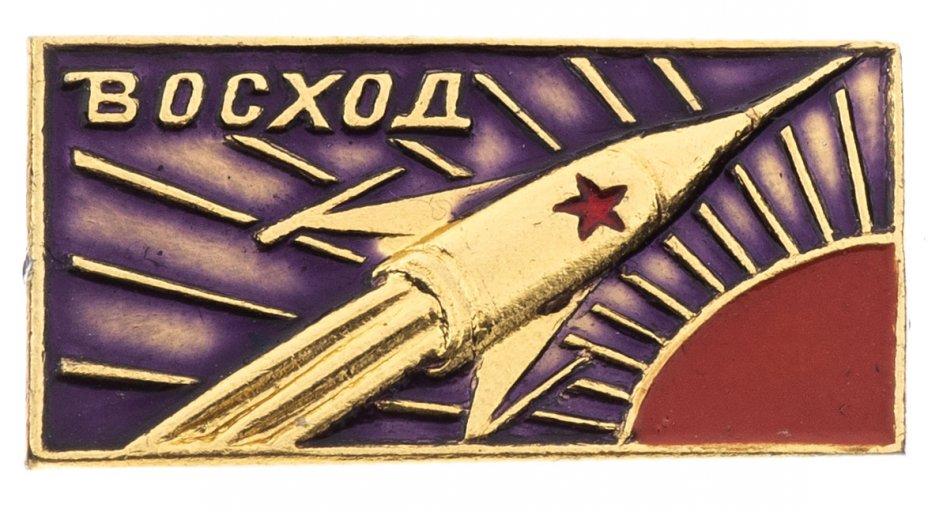 купить Значок Восход Космос СССР  (Разновидность случайная )