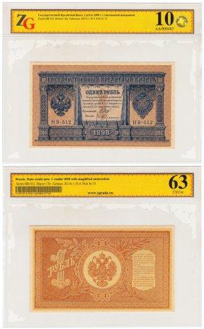 купить 1 рубль 1898 года НВ-512 управляющий Шипов, кассир Гейльман, в слабе ZG ChUnc63 ПРЕСС