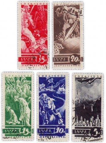 купить 1935 год Антивоенная серия гашеные