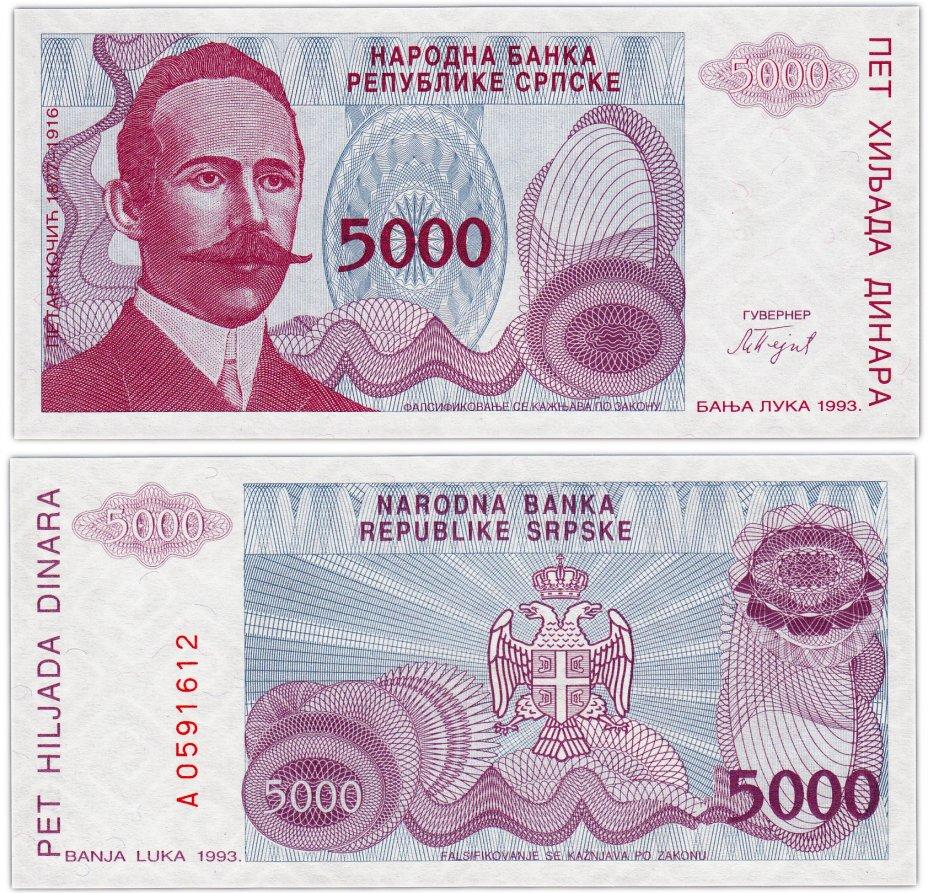 купить Босния и Герцеговина (республика Сербская) 5000 динар 1993 (Pick 152)