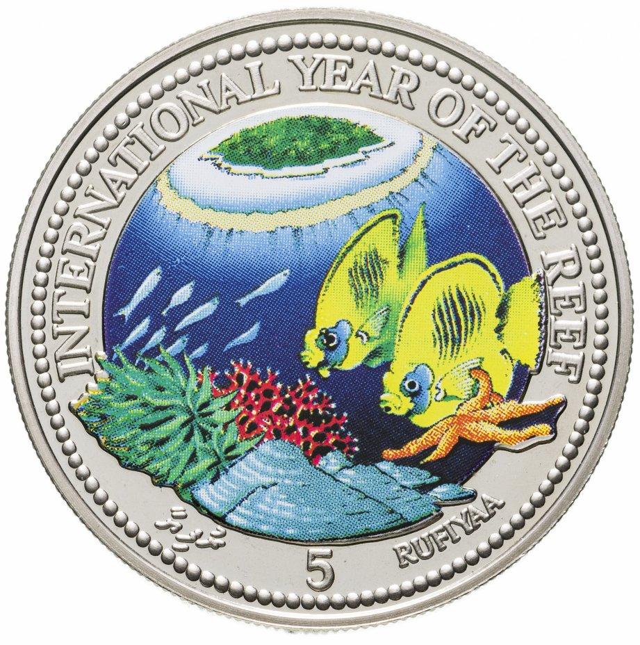 купить 5 руфий (rufiyaa) 1998   Международный год рифов  Мальдивы