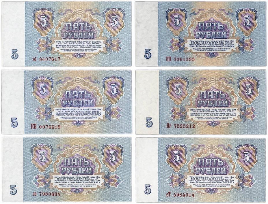 купить Полный комплект разновидностей 5 рублей 1961 года (6 разновидностей по Засько) ПРЕСС