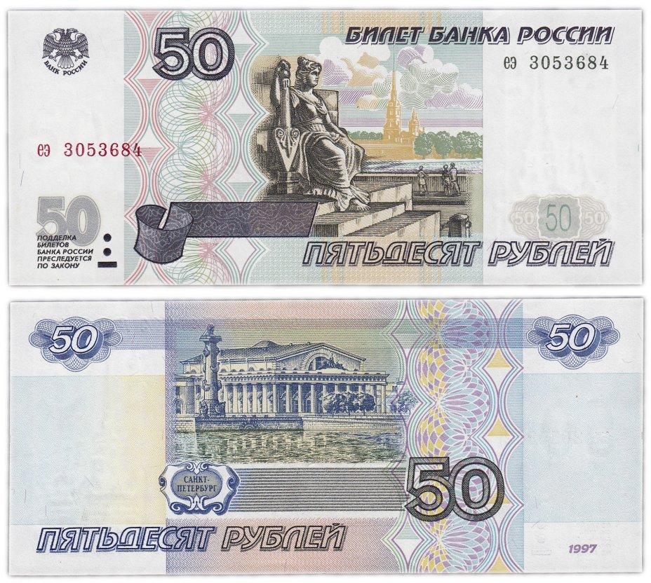 купить 50 рублей 1997 (без модификации) тип литер маленькая/маленькая