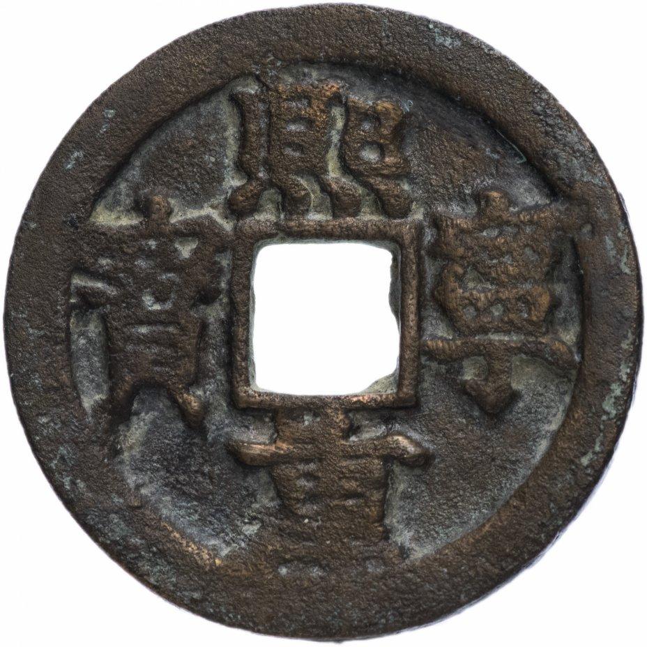 купить Северная Сун 2 вэня (2 кэша) 1071-1077 император Сун Шэнь Цзун