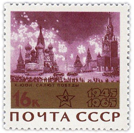 "купить 16 копеек 1965 ""Салют Победы"", 1945"""