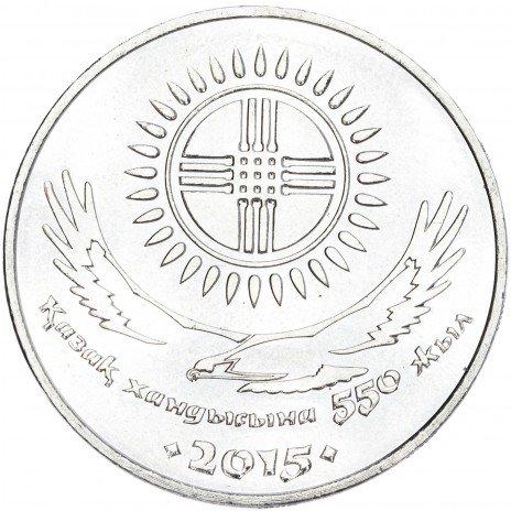 """купить 50 тенге 2015 """"550 лет Казахскому ханству"""""""