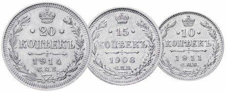 купить Набор из 3 серебряных монет Николая II - 10, 15 и 20 копеек 1900-1915