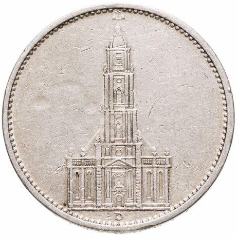 купить Третий Рейх 5 рейхсмарок 1934 Гарнизонная церковь в Потсдаме, без даты на реверсе