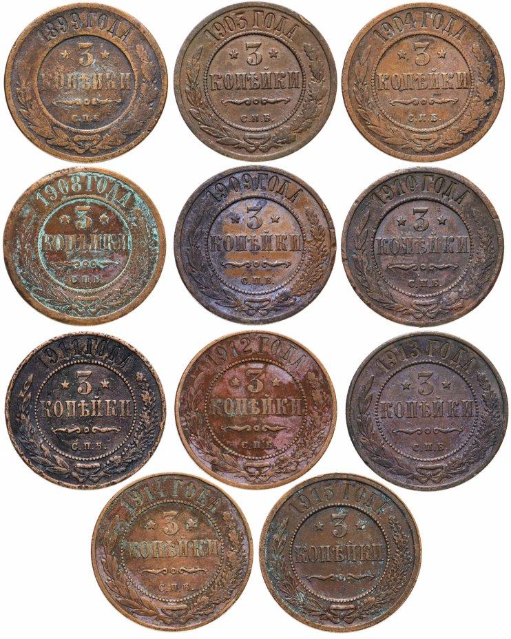 купить Набор монет 3 копейки 1899-1915 (11 монет)