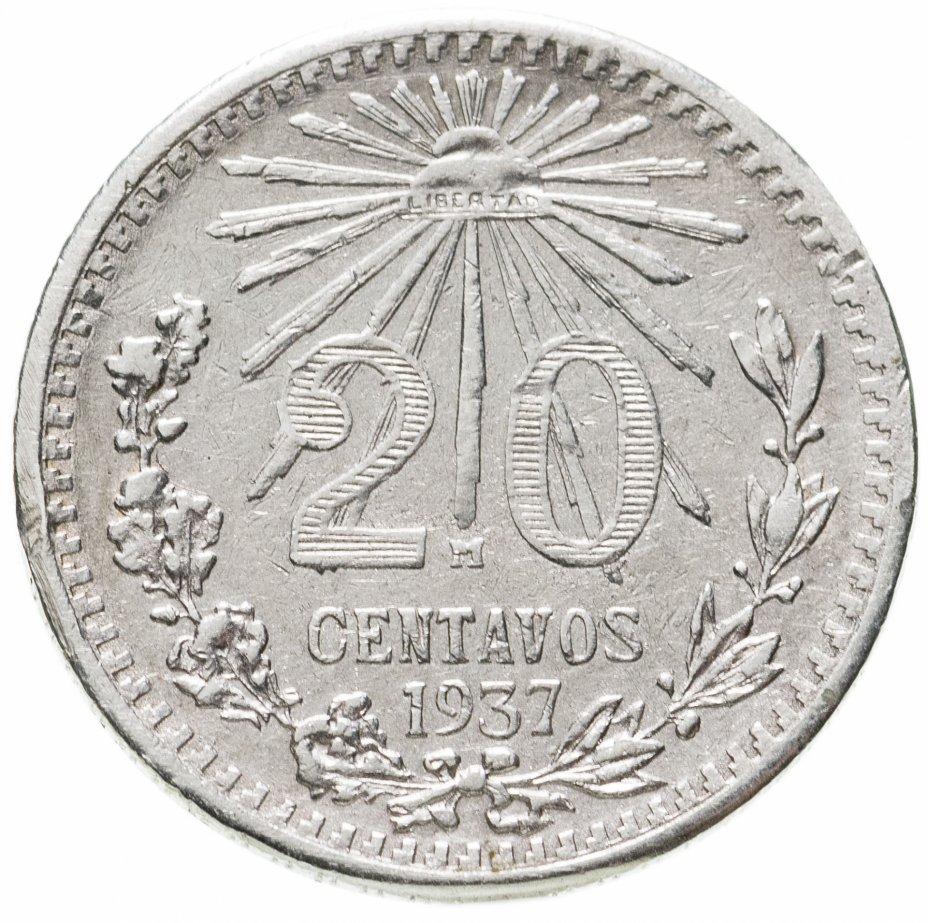купить Мексика 20 центаво (centavos) 1937