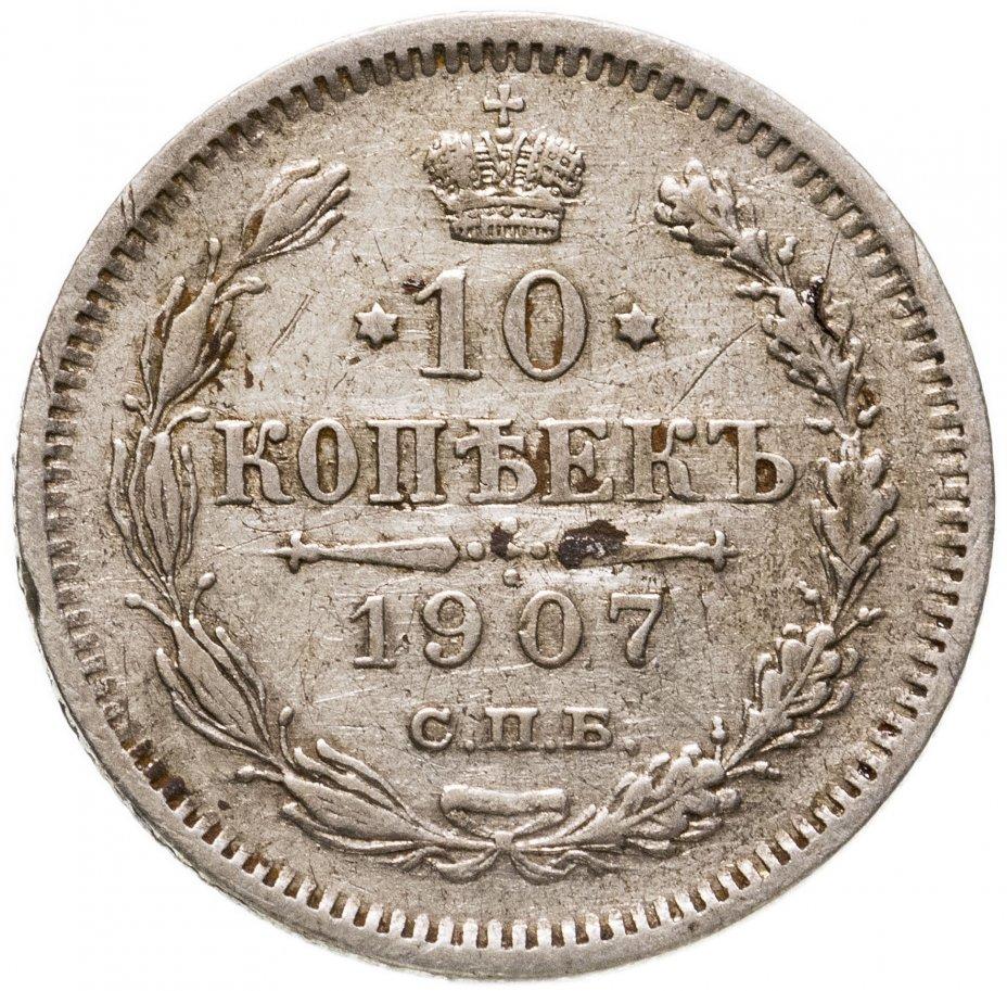 купить 10 копеек 1907 СПБ-ЭБ
