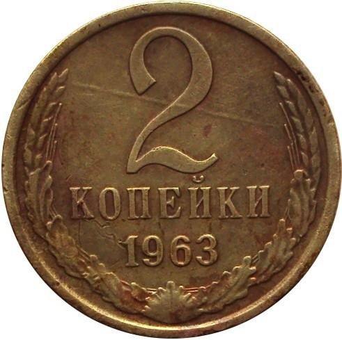 купить 2 копейки 1963 года герб приподнят