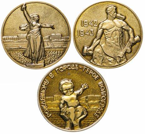 """купить Набор из 3-х медалей """"Великая Отечественная война"""""""