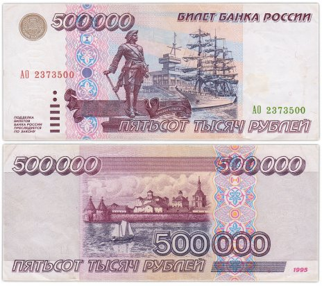 купить 500000 рублей 1995