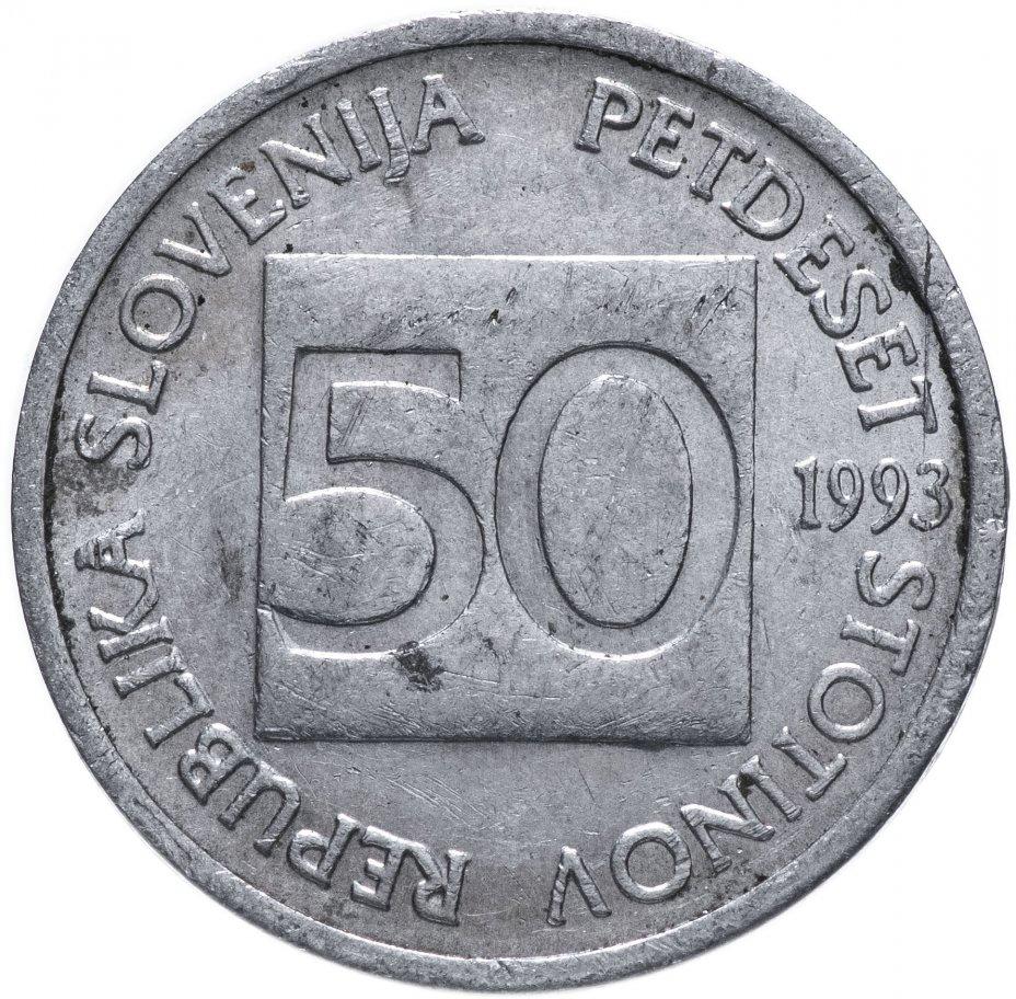 купить Словения 50 стотинов (stotinov) 1993