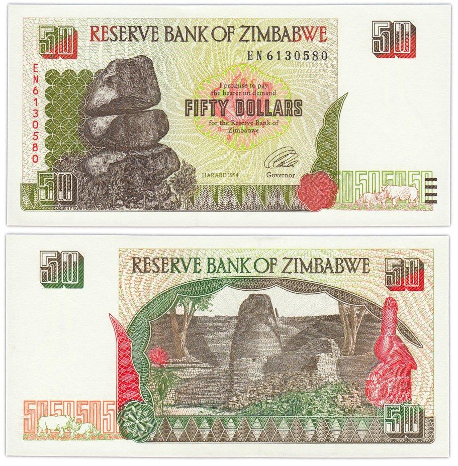 купить Зимбабве 50 долларов 1994