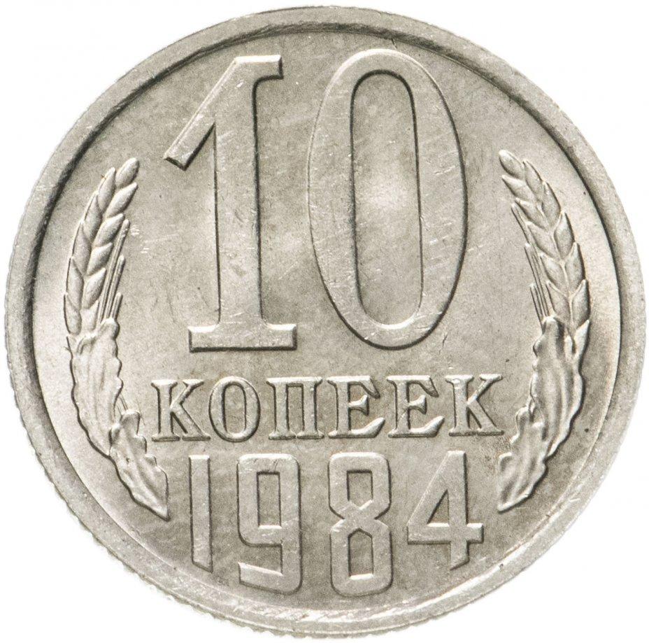 купить 10 копеек 1984