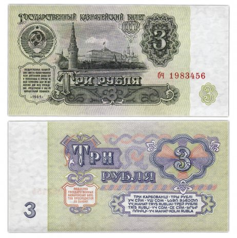 купить 3 рубля 1961 тип литер маленькая/маленькая, 1-й тип шрифта