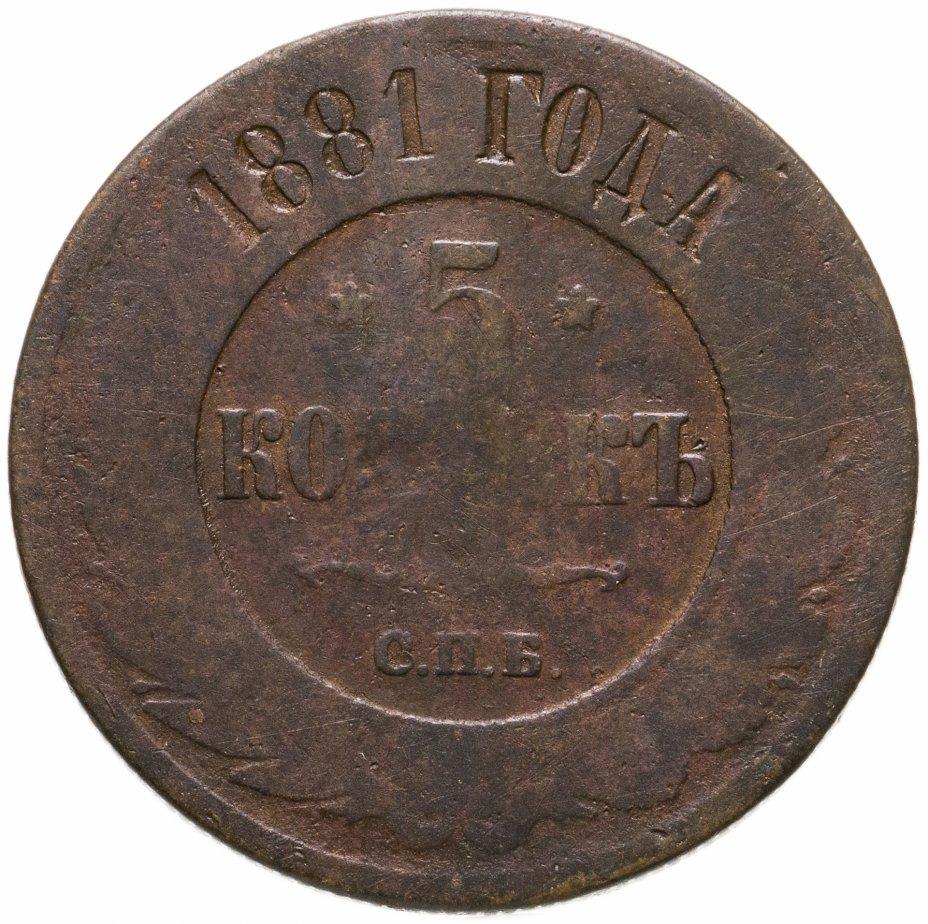 купить 5 копеек 1881 СПБ   Александр II