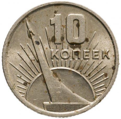 купить 10 копеек 1967 50 лет Советской власти