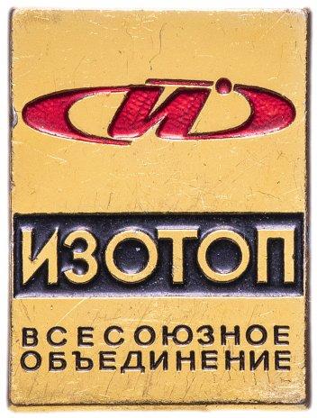 """купить Значок СССР 1968 г """"Всесоюзное Обьеденение, Изотоп"""", булавка"""