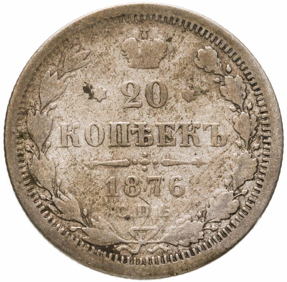купить 20 копеек 1876 СПБ-HI