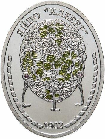 """купить Медаль """"Императорская коллекция Карла Фаберже. Яйцо Клевер"""""""