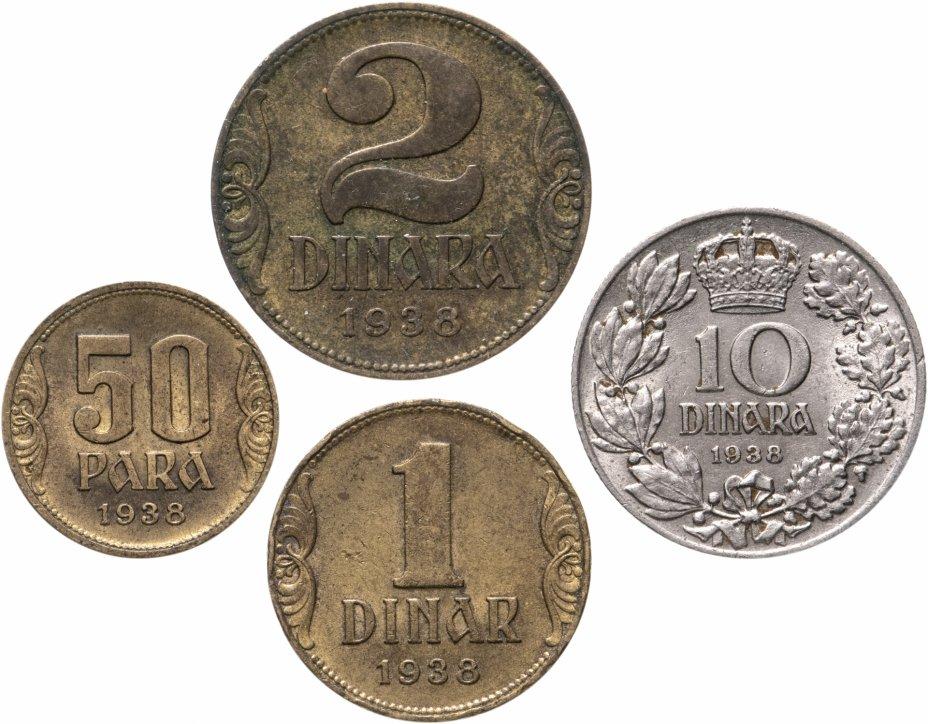 купить Югославия, набор из 4 монет 1938 года