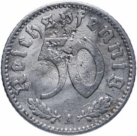 купить Германия (Третий Рейх) 50 рейх пфеннигов 1939-1943