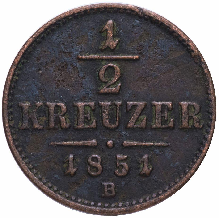 купить Австрия 1/2крейцера (kreuzer) 1851 B