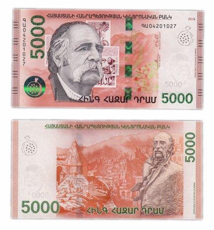 купить Армения 5000 драм 2018 (Pick **)
