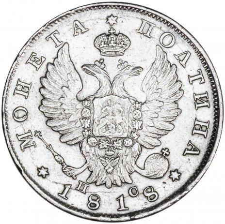 купить полтина 1818 СПБ-ПС