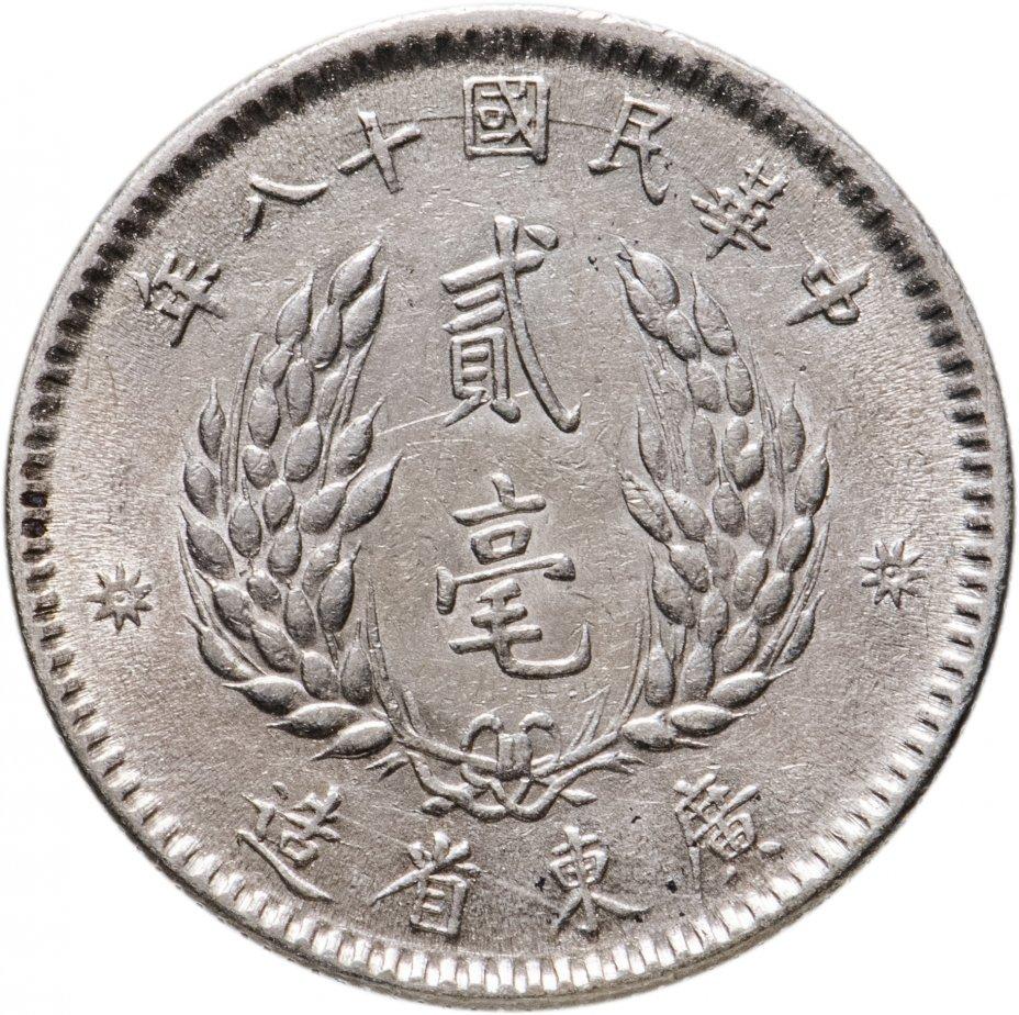 купить Китай (Квантунг) 2 цзяо 1929