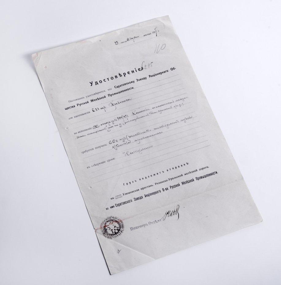 купить Документ Российской Империи 1897 года