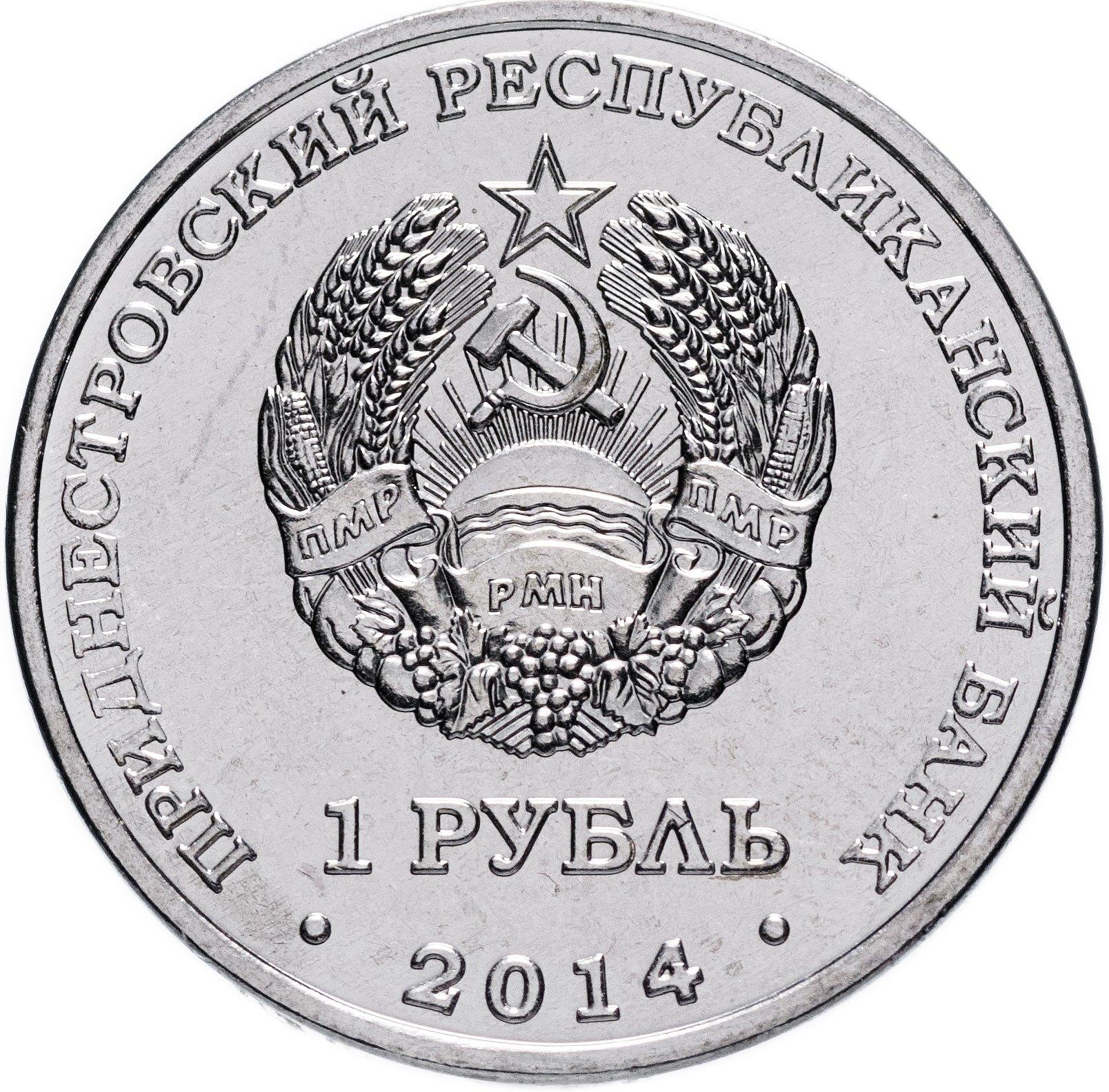 Монета пмр 1 руб 2014 суворов композитный материал монета 10 рублей 2013 волоколамск