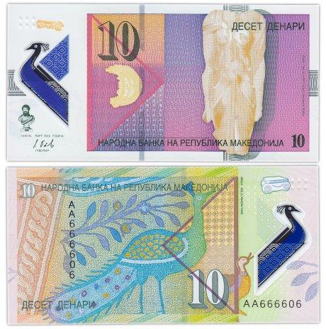 купить Македония 10 денаров 2018 (Pick 25) пластик Красивый номер АА666606