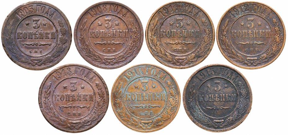 купить Набор монет 3 копейки 1903-1915 (7 монет)