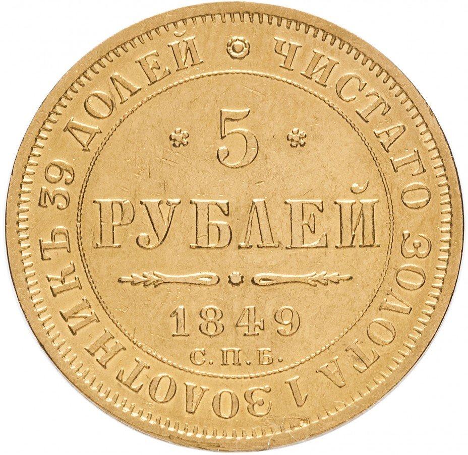 купить 5 рублей 1849 СПБ-АГ