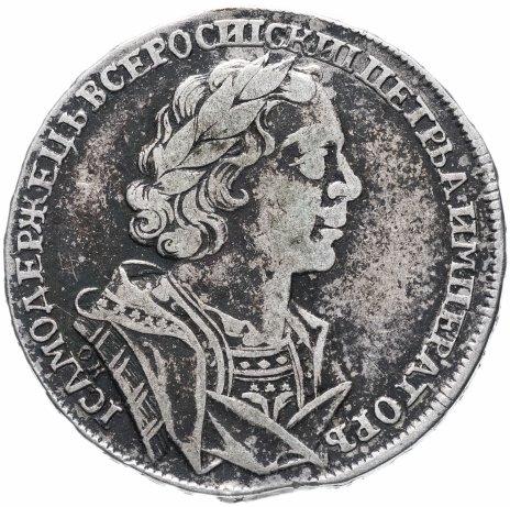 купить 1 рубль 1725 OK Пётр I, погрудный портрет в античных доспехах