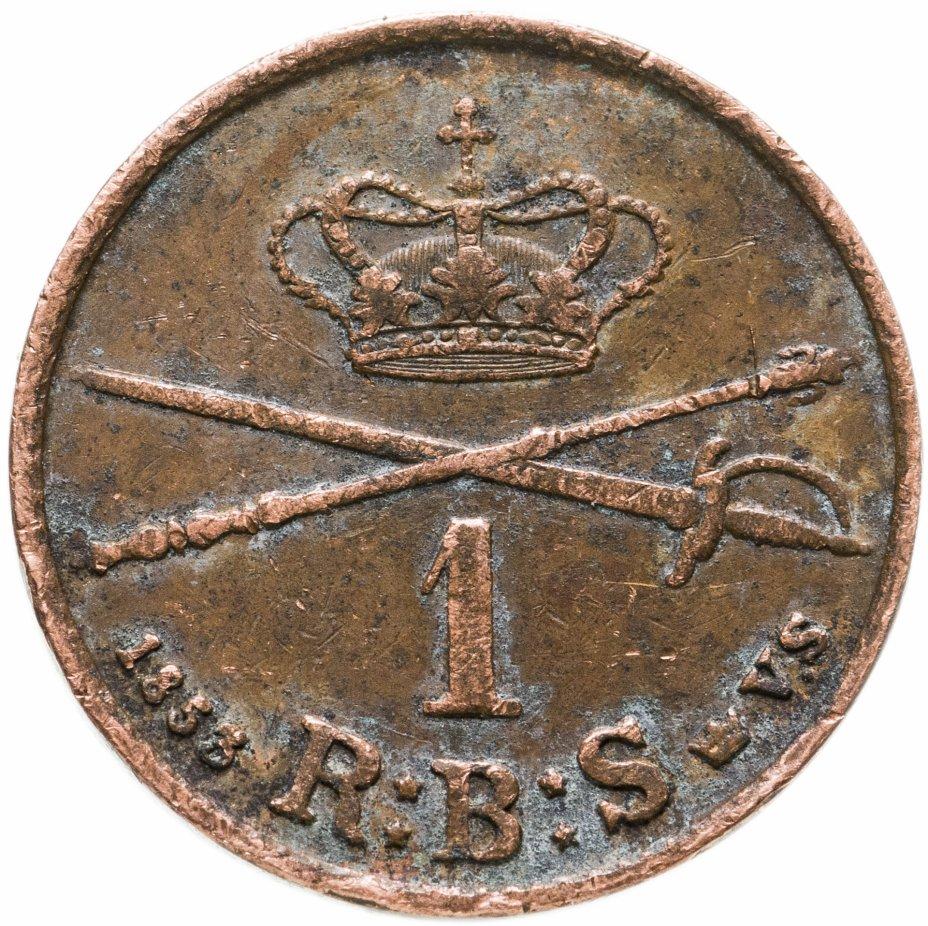 купить Дания 1 ригсбанкскиллинг (rigsbankskilling) 1853