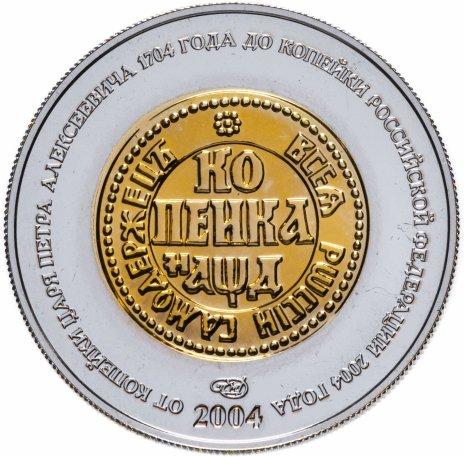 """купить Жетон """"280 лет Санкт-Петербургскому монетному двору"""""""