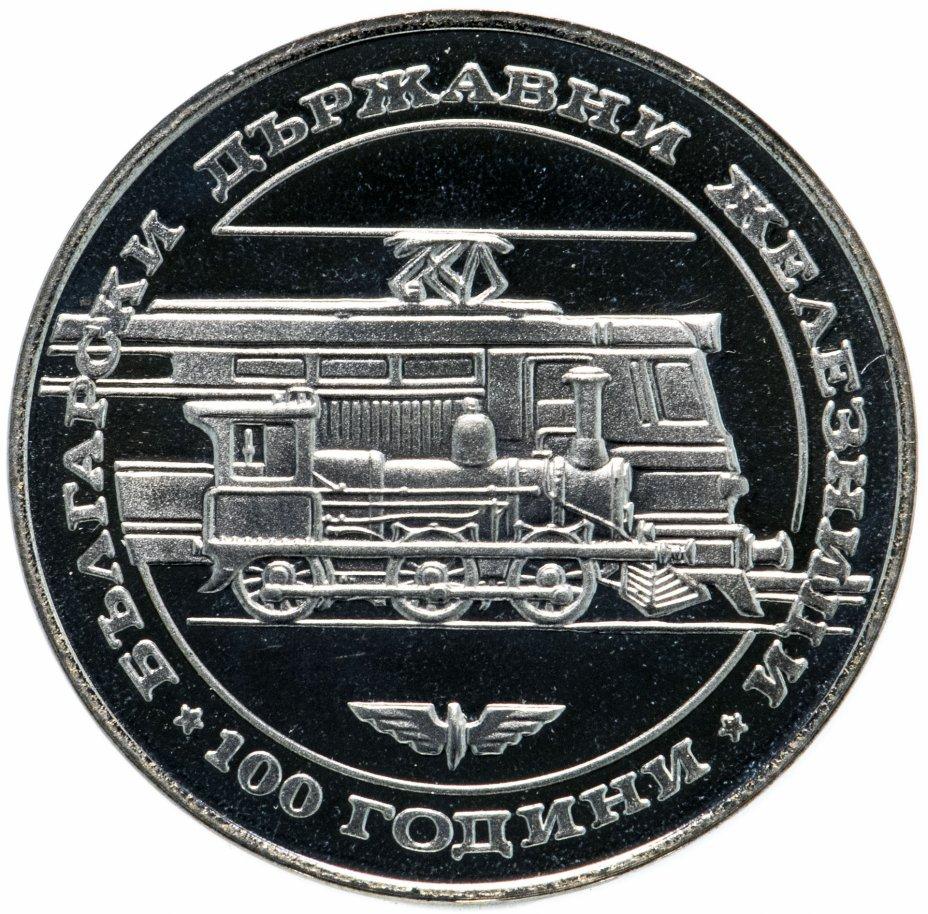 """купить Болгария 20левов 1988 """"100 лет болгарским железным дорогам"""""""