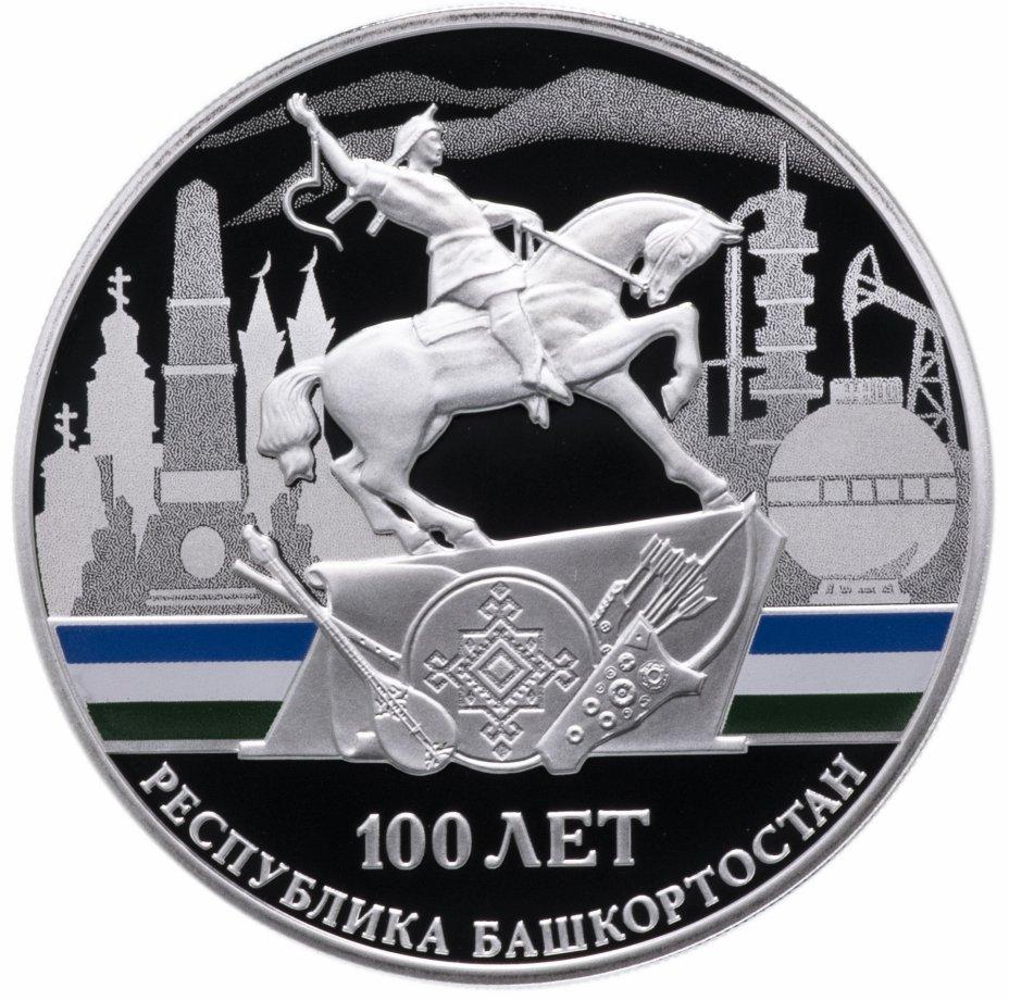 купить 3 Рубля 2019 Спмд Proof 100-летие образования Республики Башкортостан Башкирия