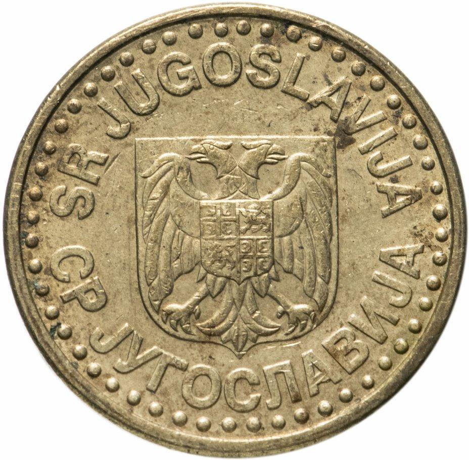 купить Югославия 50пар (пара, para) 1996