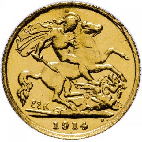 купить 1/2 соверена (полсоверена, half sovereign)  1914 Великобритания