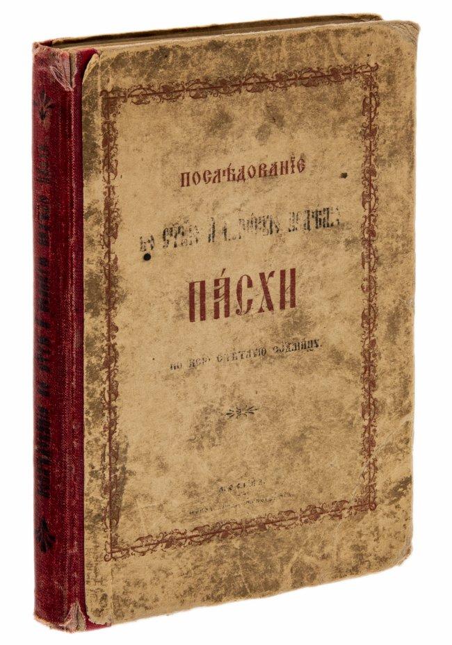 купить Последование во Святую и Великую неделю Пасхи, бумага, печать, Синодальная типография, СССР, 1948 г.