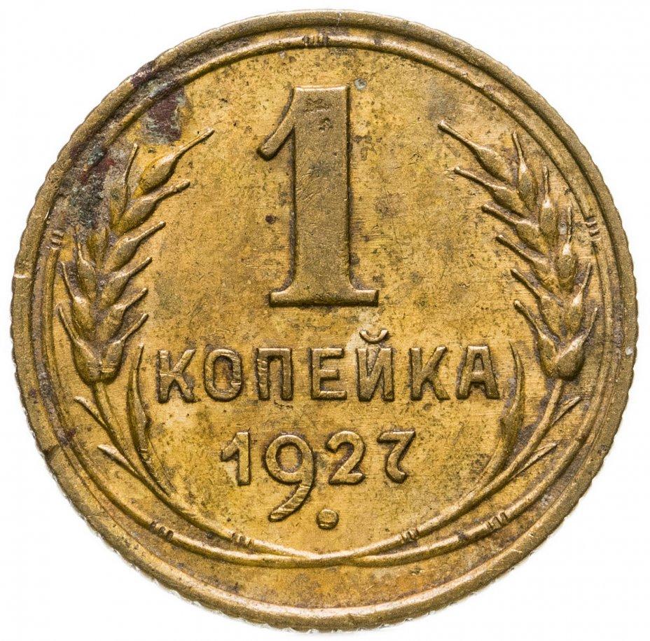 купить 1 копейка 1927